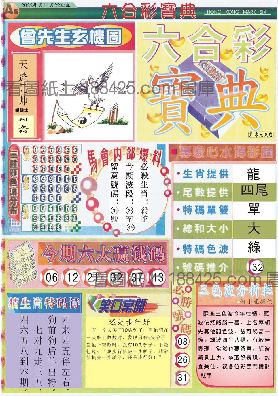 好彩图库94368.com
